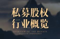 私募股权专题